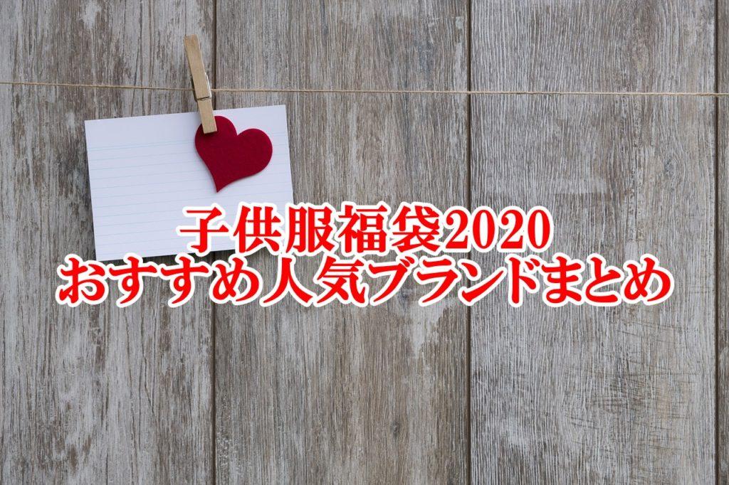 子供服福袋2020