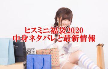 ヒスミニ福袋2020