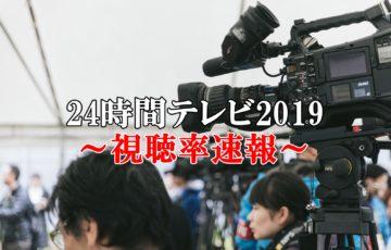 24時間テレビ2019視聴率