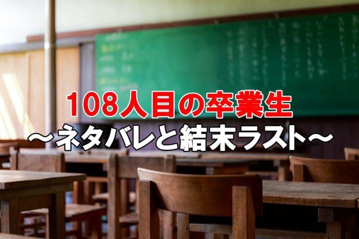 声優怪談108人目の卒業生ネタバレ