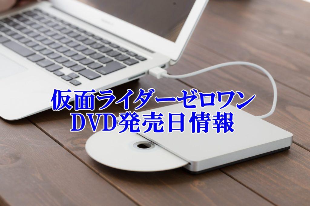 仮面ライダーゼロワンDVD発売日