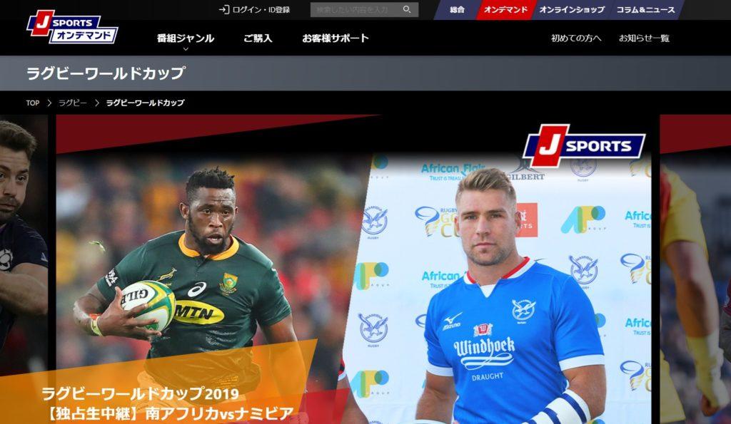 ラグビーワールドカップ2019見逃し日本対サモア