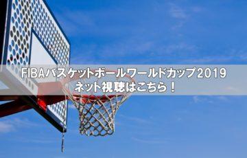 FIBAバスケットボールワールドカップ2019ネット視聴