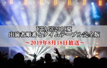 UTAGE2019夏順番