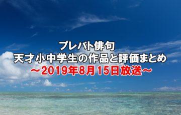プレバト俳句2019年8月15日
