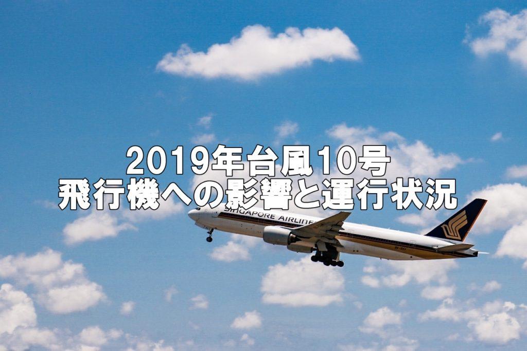 台風10号飛行機