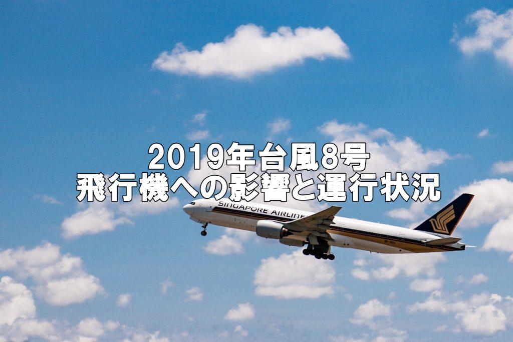 台風8号飛行機