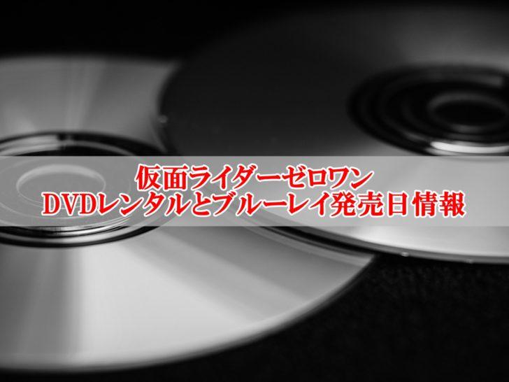 仮面ライダーゼロワンDVDレンタル