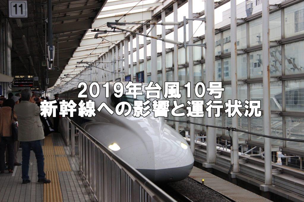台風10号新幹線