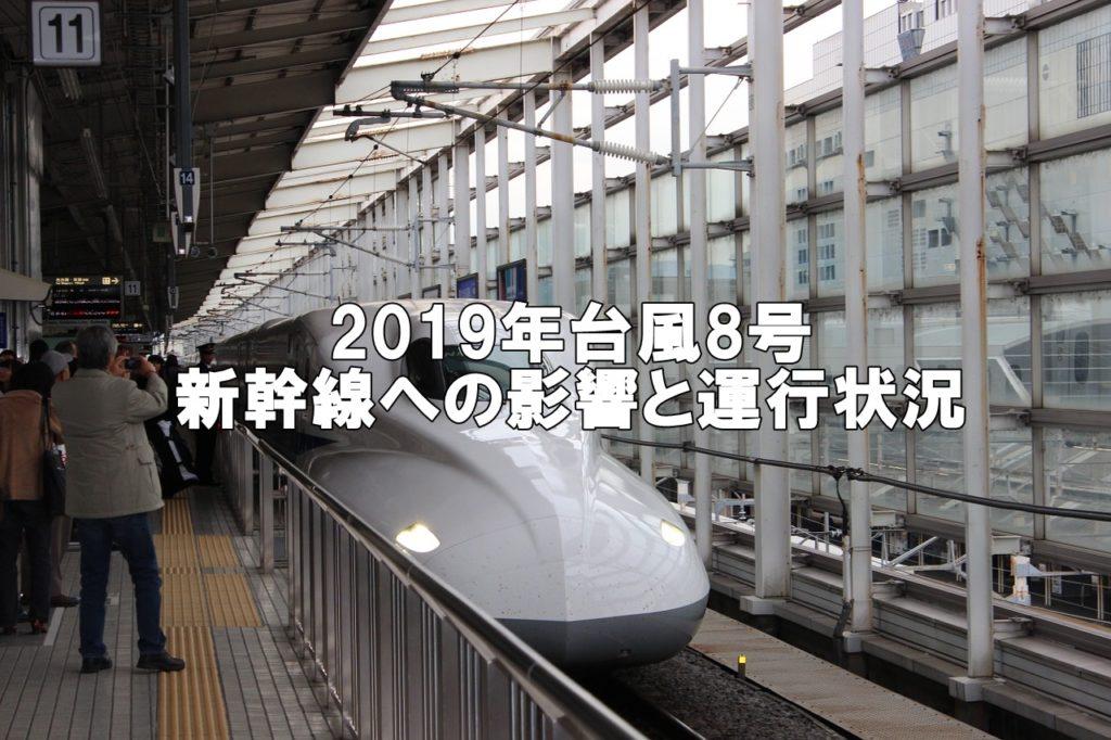 台風8号新幹線
