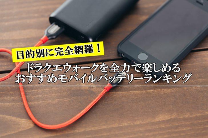 ドラクエウォークモバイルバッテリー