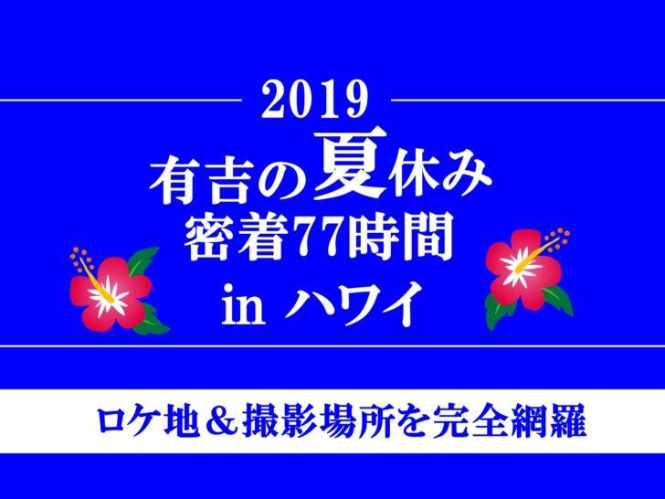 有吉の夏休み2019ロケ地