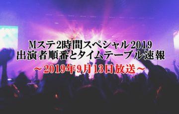 Mステ2時間スペシャル2019
