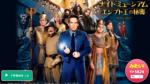 ナイトミュージアムエジプト王の秘密