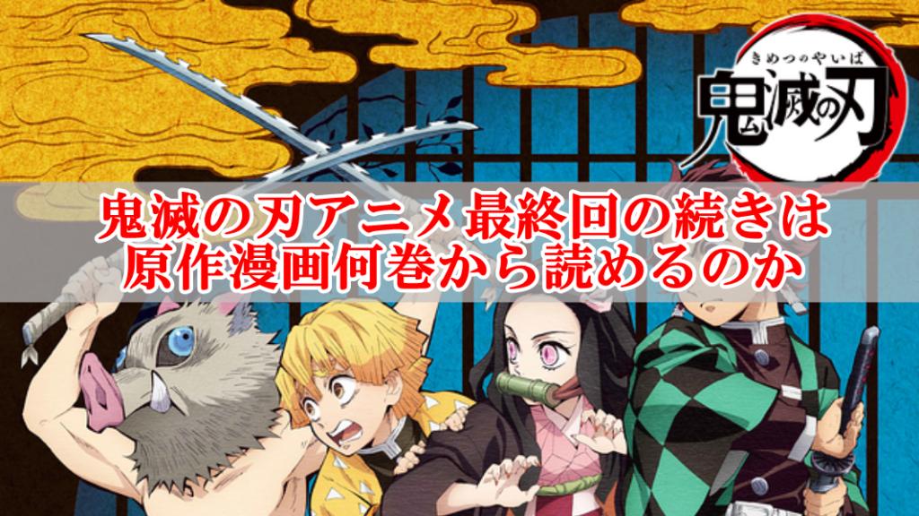鬼滅の刃アニメ続き漫画
