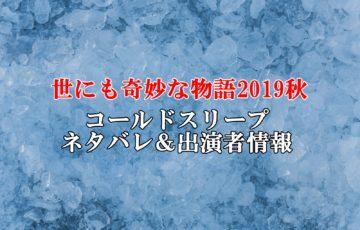 世にも奇妙な物語2019秋コールドスリープ
