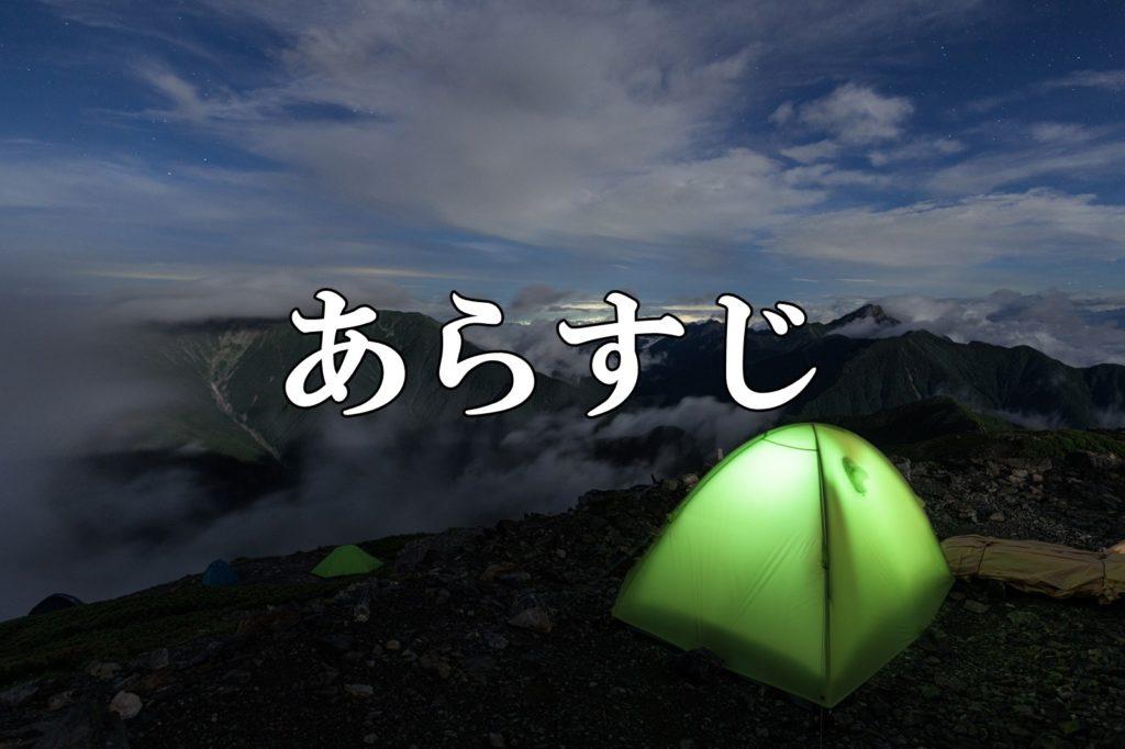 世にも奇妙な物語2019秋ソロキャンプ
