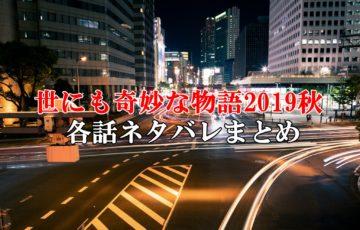 世にも奇妙な物語2019秋ネタバレ