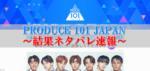 PRODUCE 101 JAPAN結果