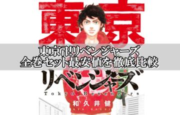 東京卍リベンジャーズ全巻最安値