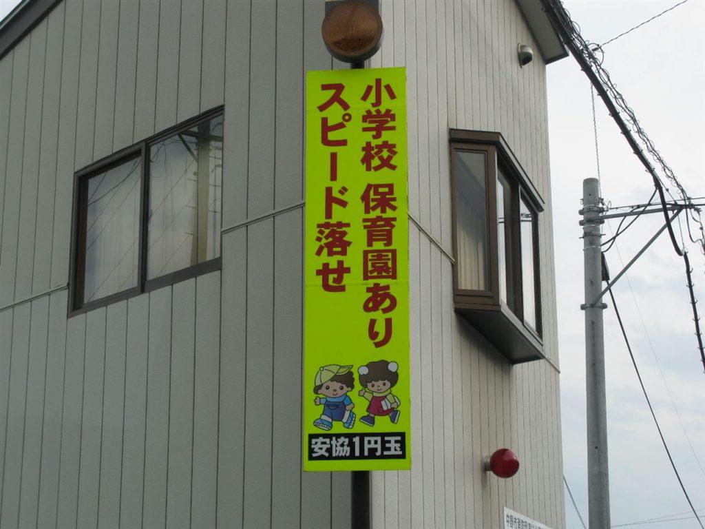 スピード落とせ1円玉
